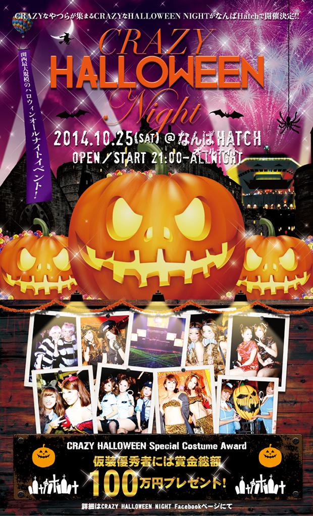 crazy halloween 大阪でのキッズイベントならpif