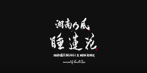 PV 睡蓮花 (BREAKS!II MRN REMIX) remixed by Monster Rion / 湘南乃風
