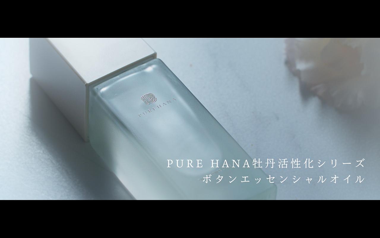 アンチエイジング処方ブランド PURE HANA