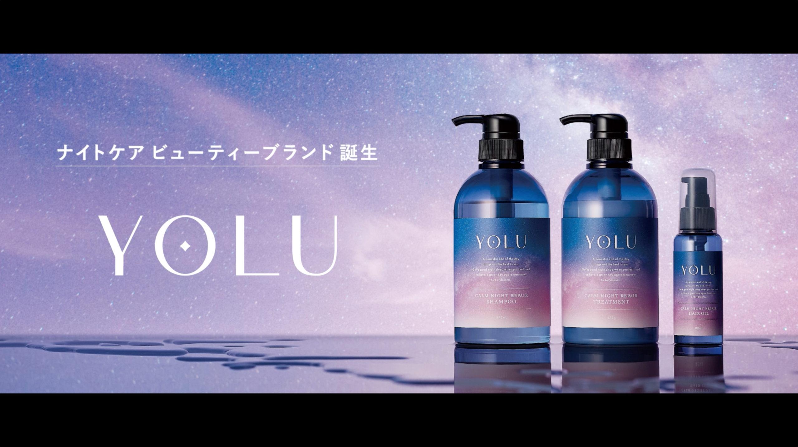 """""""ナイトキャップ発想""""の新ヘアケアブランド「ヨル(YOLU)」"""