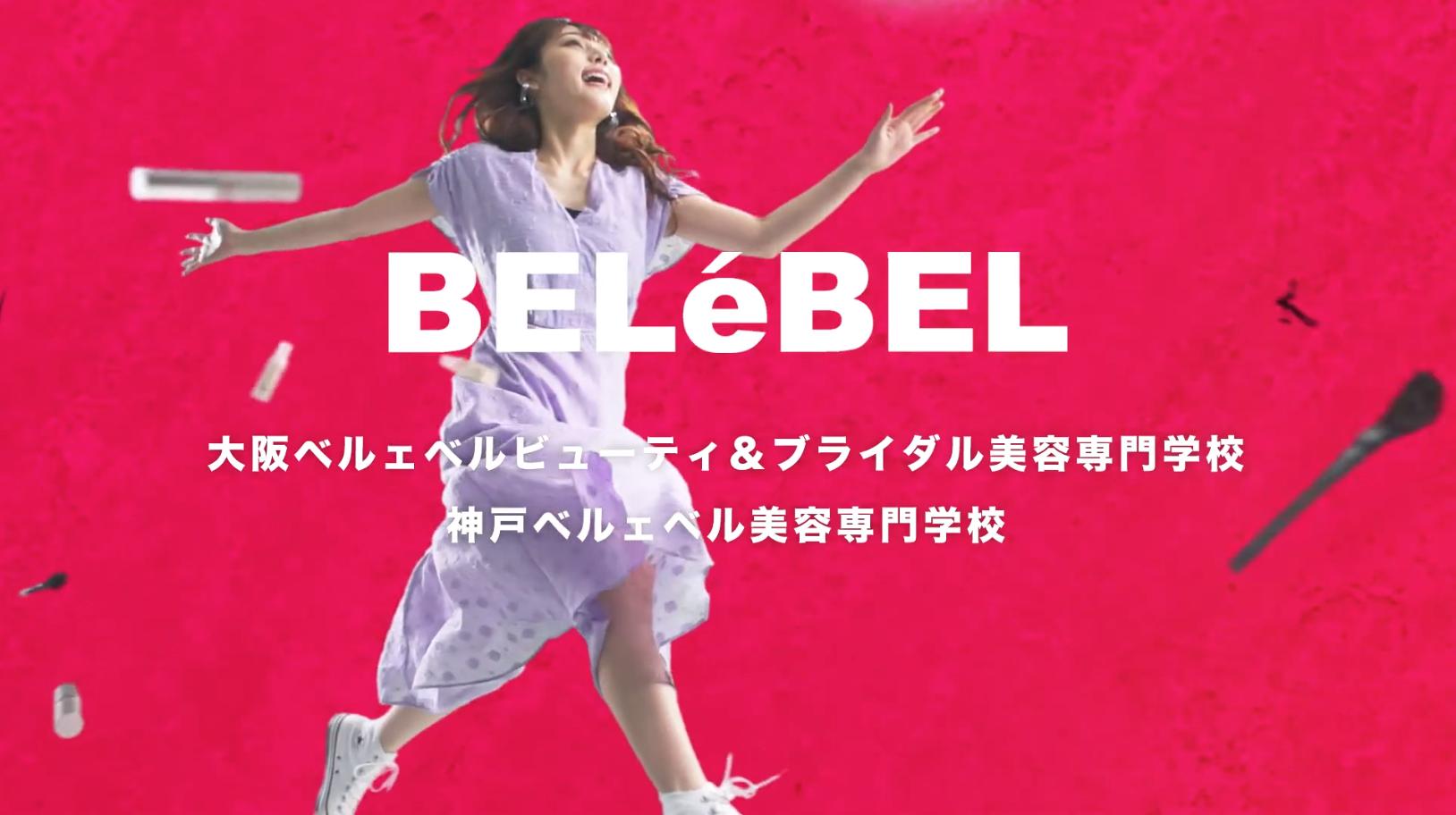 学校法人ロイヤル学園「古川優香」起用した学校ビジュアル  WEB CM
